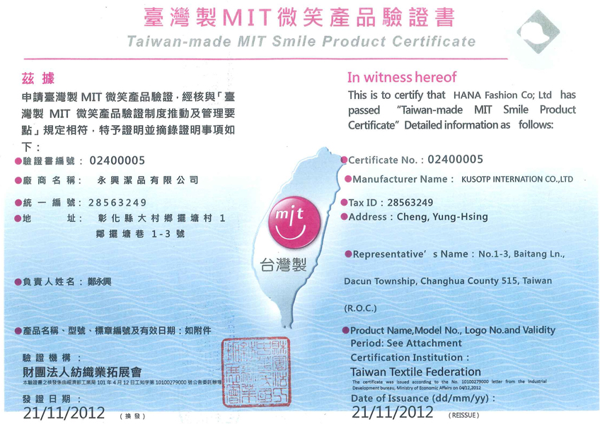 proimages//CERTIFICATION/微笑標章MIT-產品驗證書.jpg