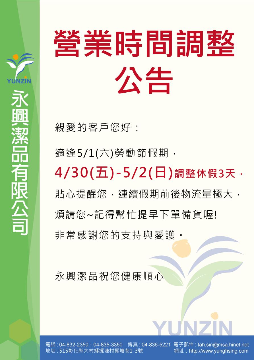 proimages/News/勞動節休假公告.jpg