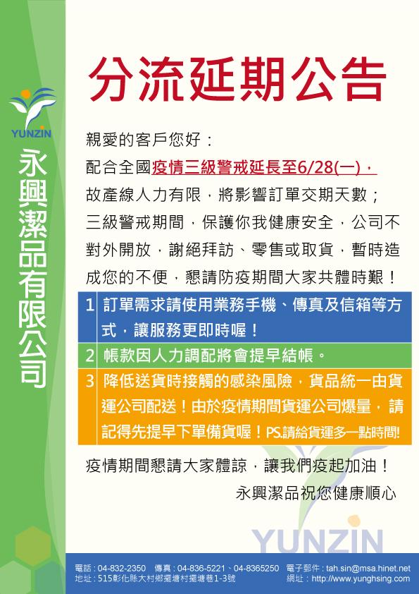 proimages/News/疫情分流公告V3s.jpg