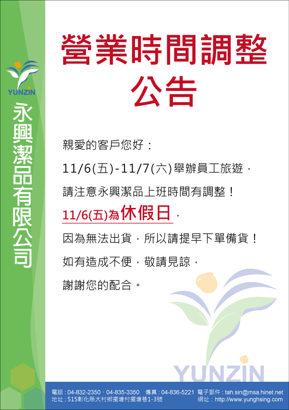 proimages/News/2020員工旅遊公告.jpg