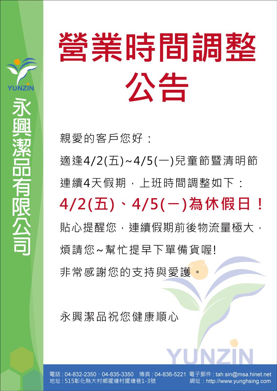 proimages/News/2021兒童節暨清明節休假公告.jpg