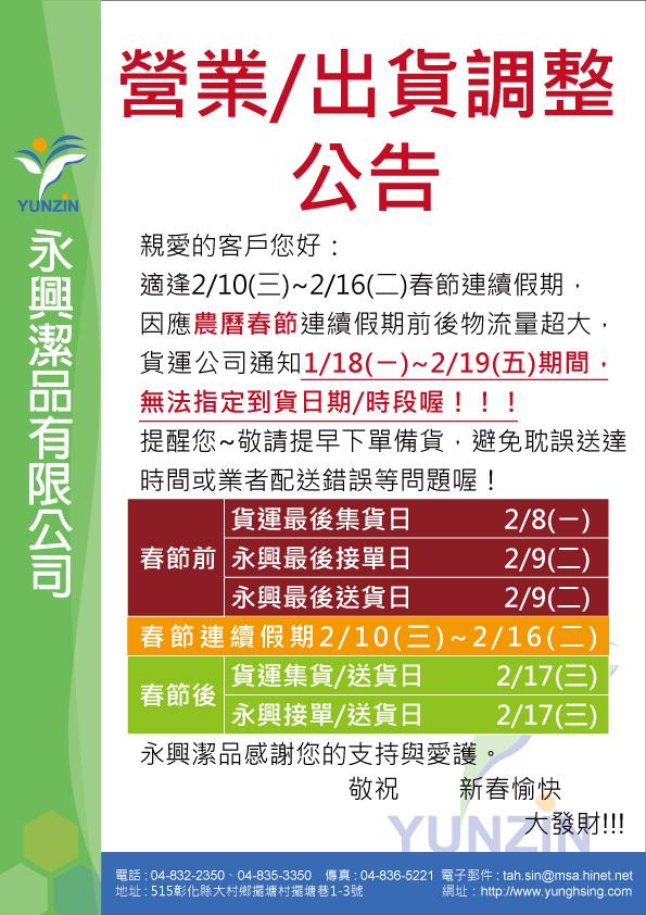 proimages/News/2021年春節休假公告S.jpg