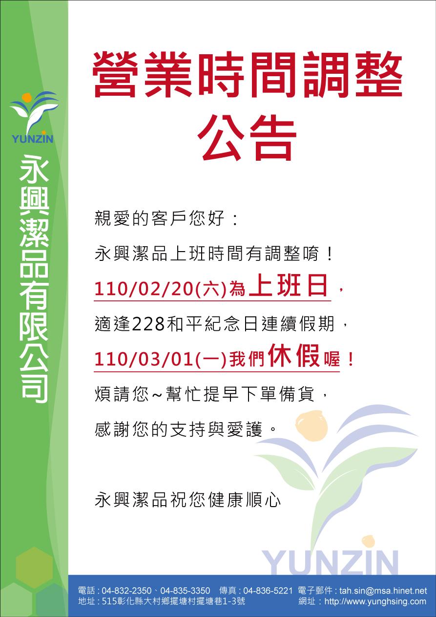 proimages/News/228連假公告.jpg