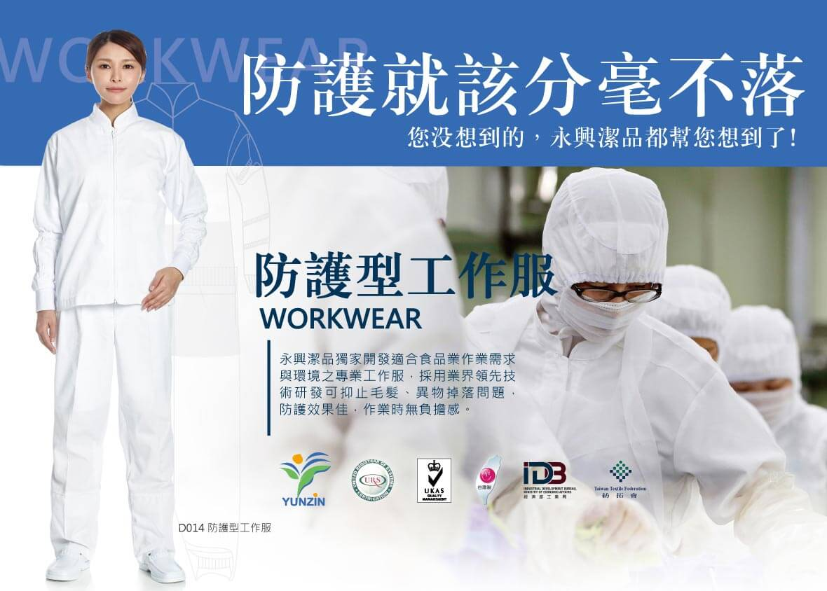 proimages/products/永興潔品_防護型食品工作服2.jpg