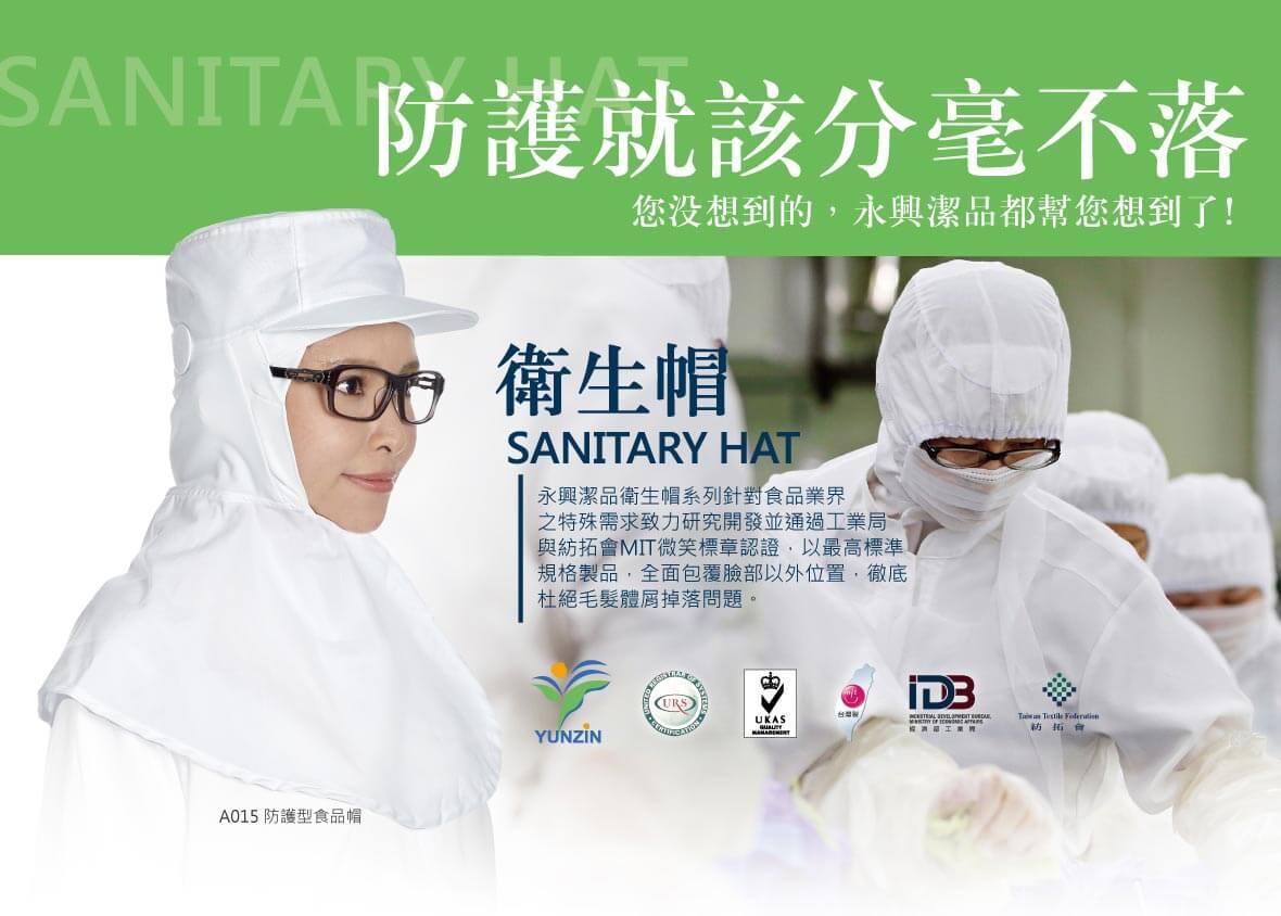 proimages/products/永興潔品_防護型食品衛生帽-2.jpg