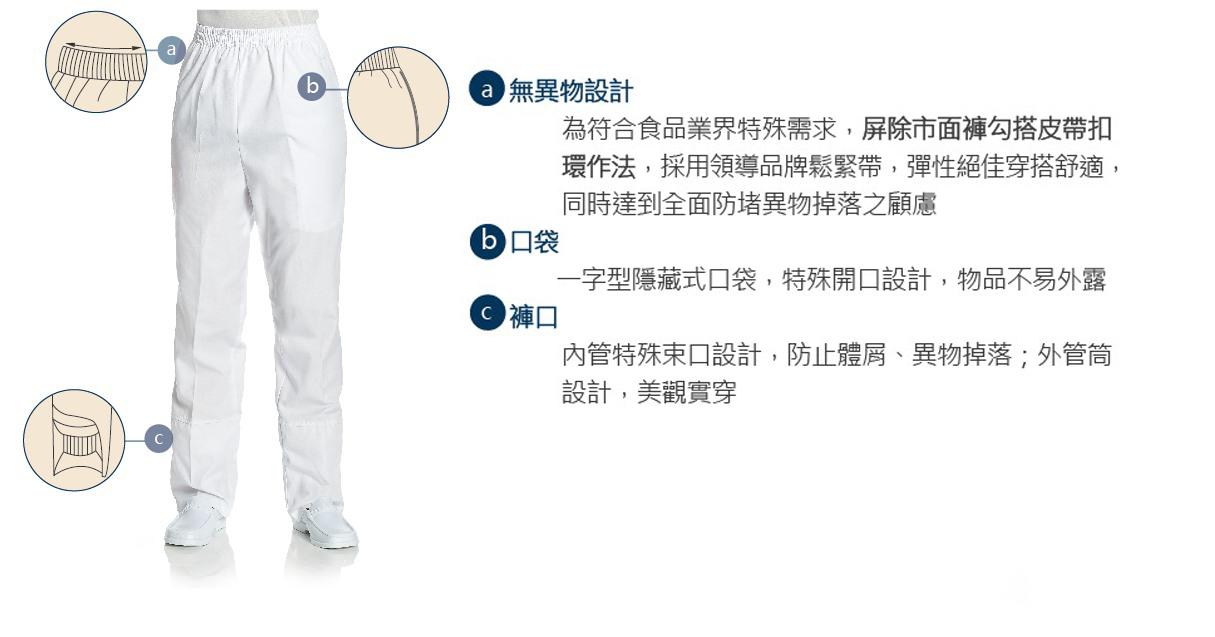 proimages/products/D/D014-2防護型食品廠工作褲.jpg